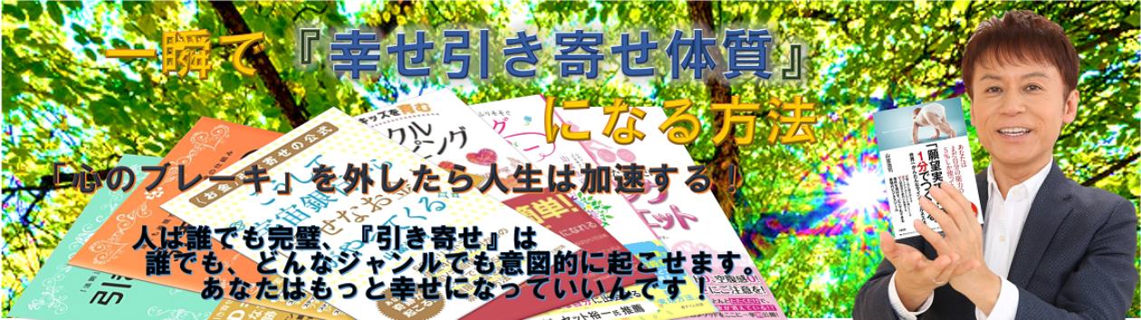 とみ太郎(山富浩司)ブログ